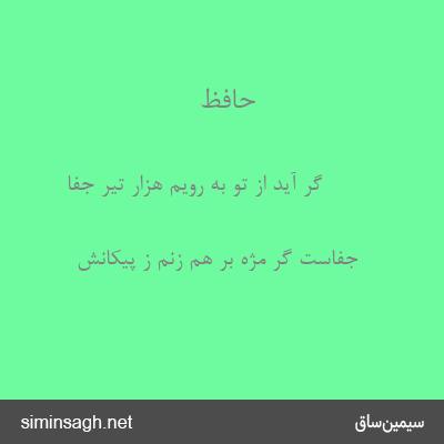 حافظ - گر آید از تو به رویم هزار تیر جفا