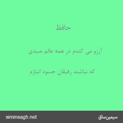 حافظ - آرزو می کندم در همه عالم صیدی