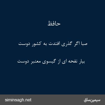 حافظ - صبا اگر گذری افتدت به کشور دوست