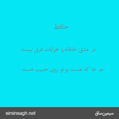 حافظ - در عشق خانقاه و خرابات فرق نیست