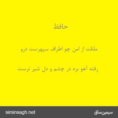 حافظ - ملکت از امن چو اطراف سپهرست درو