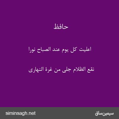 حافظ - اعلیت کل یوم عند الصباح نورا