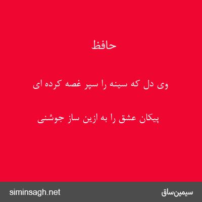 حافظ - وی دل که سینه را سپر غصه کرده ای