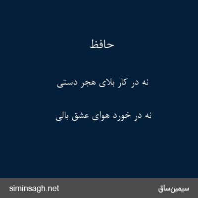 حافظ - نه در کار بلای هجر دستی