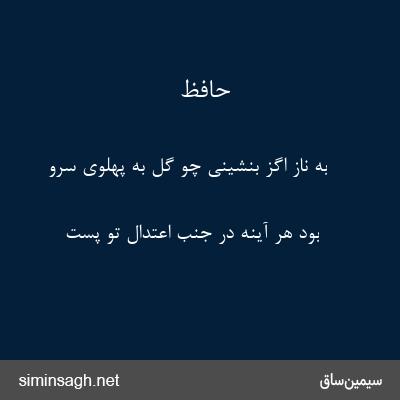 حافظ - به ناز اگز بنشینی چو گل به پهلوی سرو