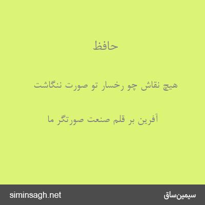 حافظ - هیچ نقاش چو رخسار تو صورت ننگاشت