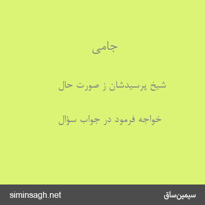جامی - شیخ پرسیدشان ز صورت حال