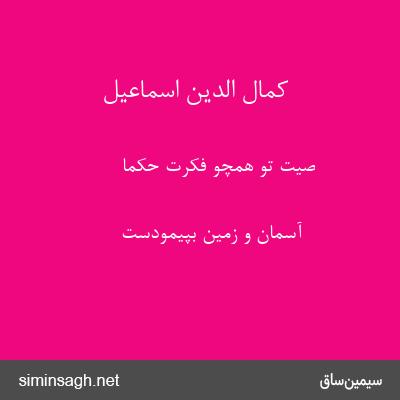 کمال الدین اسماعیل - صیت تو همچو فکرت حکما