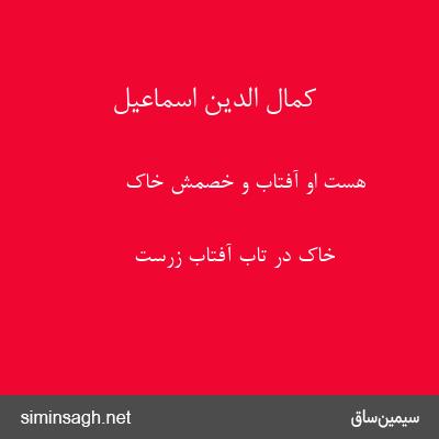 کمال الدین اسماعیل - هست او آفتاب و خصمش خاک