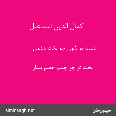 کمال الدین اسماعیل - دست تو نگون چو بخت دشمن