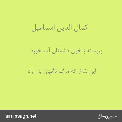 کمال الدین اسماعیل - پیوسته ز خون دشمنان آب خورد