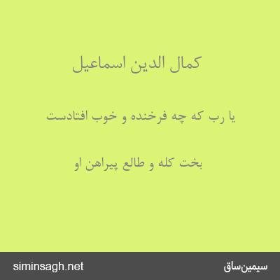 کمال الدین اسماعیل - یا رب که چه فرخنده و خوب افتادست
