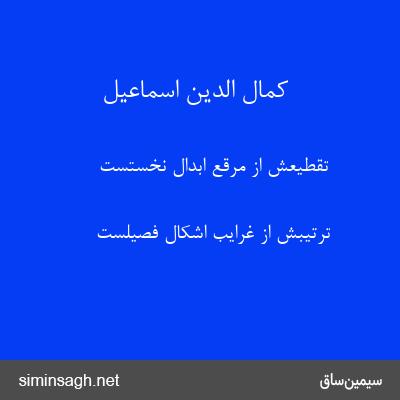 کمال الدین اسماعیل - تقطیعش از مرقّع ابدال نخستست