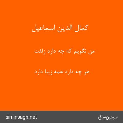 کمال الدین اسماعیل - من نگویم که چه دارد زلفت
