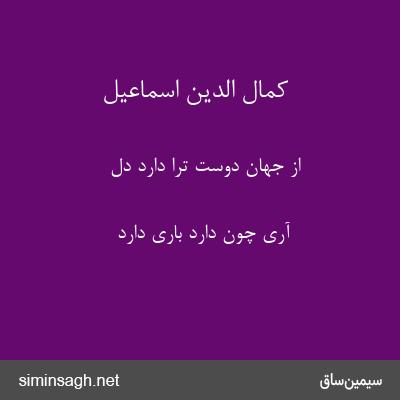 کمال الدین اسماعیل - از جهان دوست ترا دارد دل
