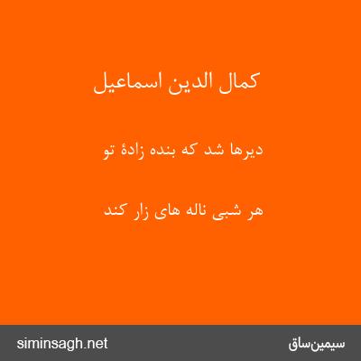 کمال الدین اسماعیل - دیرها شد که بنده زادۀ تو