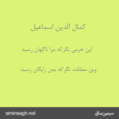 کمال الدین اسماعیل - این خرّمی نگرکه مرا ناگهان رسید