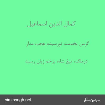 کمال الدین اسماعیل - گرمن بخدمت تورسیدم عجب مدار