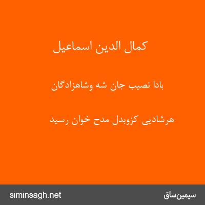 کمال الدین اسماعیل - بادا نصیب جان شه وشاهزادگان
