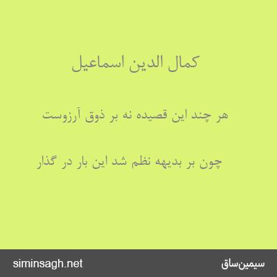 کمال الدین اسماعیل - هر چند این قصیده نه بر ذوق آرزوست