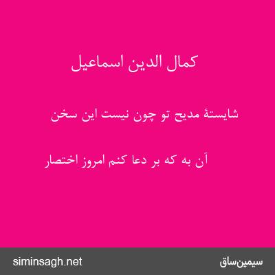 کمال الدین اسماعیل - شایستۀ مدیح تو چون نیست این سخن