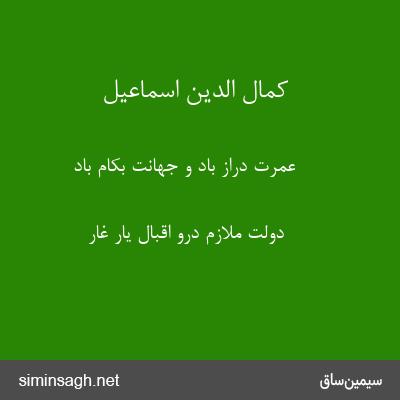 کمال الدین اسماعیل - عمرت دراز باد و جهانت بکام باد