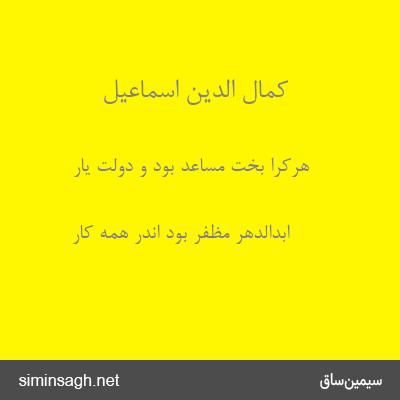 کمال الدین اسماعیل - هرکرا بخت مساعد بود و دولت یار