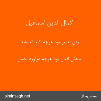 کمال الدین اسماعیل - وفق تدبیر بود هرچه کند اندیشه