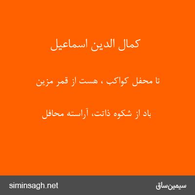 کمال الدین اسماعیل - تا محفل کواکب ، هست از قمر مزیّن