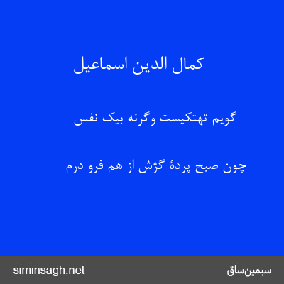 کمال الدین اسماعیل - گویم تهتّکیست وگرنه بیک نفس