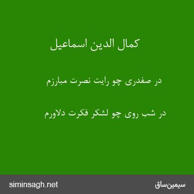 کمال الدین اسماعیل - در صفدری چو رایت نصرت مبارزم