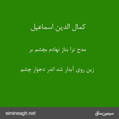 کمال الدین اسماعیل - مدح ترا بناز نهادم بچشم بر
