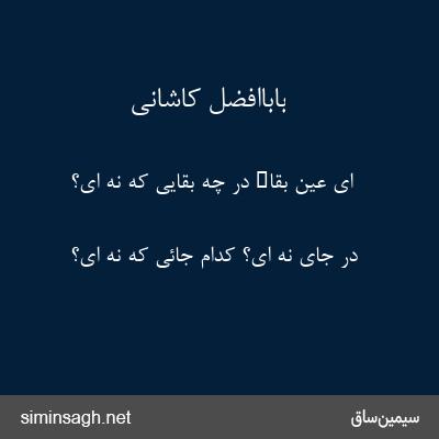 باباافضل کاشانی - ای عین بقاء در چه بقایی که نه ای؟