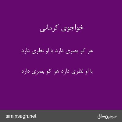خواجوی کرمانی - هر کو بصری دارد با او نظری دارد
