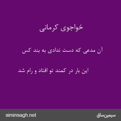 خواجوی کرمانی - آن مدعی که دست ندادی به بند کس