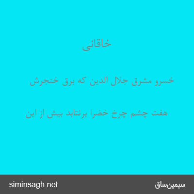 خاقانی - خسرو مشرق جلال الدین که برق خنجرش