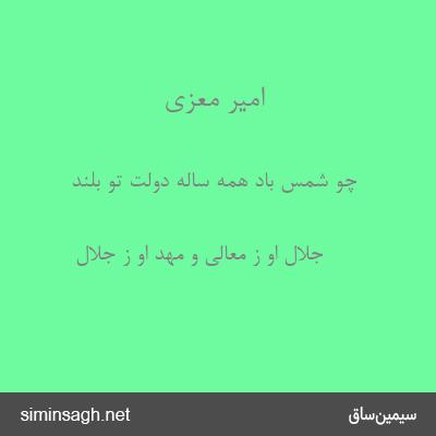 امیر معزی - چو شمس باد همه ساله دولت تو بلند