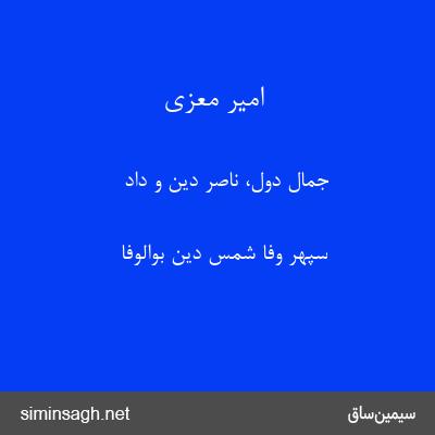 امیر معزی - جمال دول، ناصر دین و داد