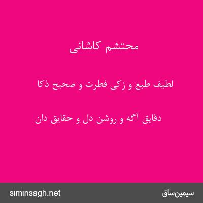 محتشم کاشانی - لطیف طبع و زکی فطرت و صحیح ذکا