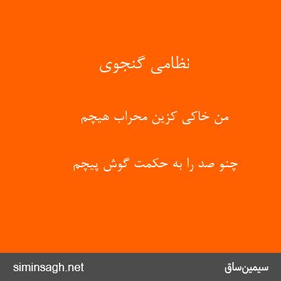 نظامی گنجوی - من خاکی کزین محراب هیچم