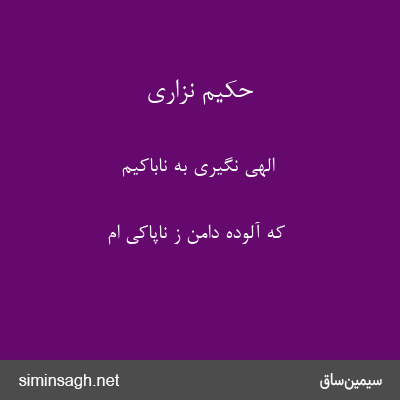 حکیم نزاری - الهی نگیری به ناباکیم