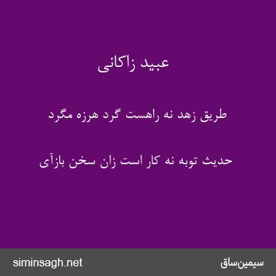 عبید زاکانی - طریق زهد نه راهست گرد هرزه مگرد