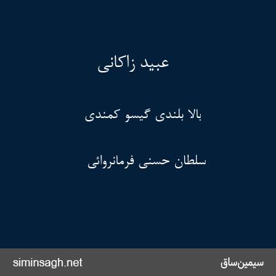 عبید زاکانی - بالا بلندی گیسو کمندی