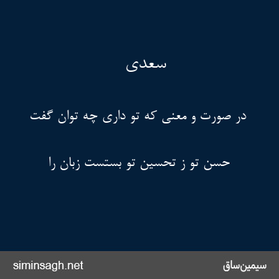 سعدی - در صورت و معنی که تو داری چه توان گفت