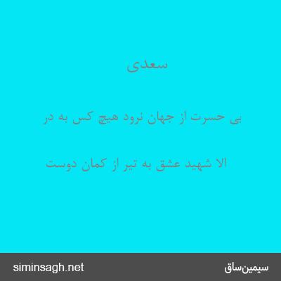 سعدی - بی حسرت از جهان نرود هیچ کس به در