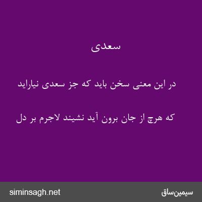 سعدی - در این معنی سخن باید که جز سعدی نیاراید