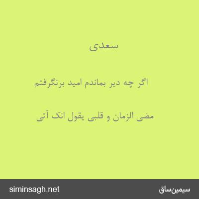 سعدی - اگر چه دیر بماندم امید برنگرفتم