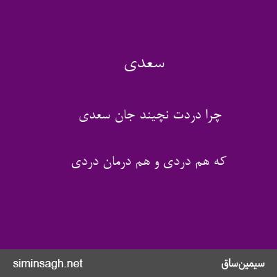 سعدی - چرا دردت نچیند جان سعدی