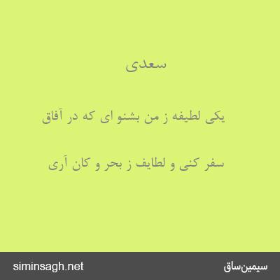 سعدی - یکی لطیفه ز من بشنو ای که در آفاق