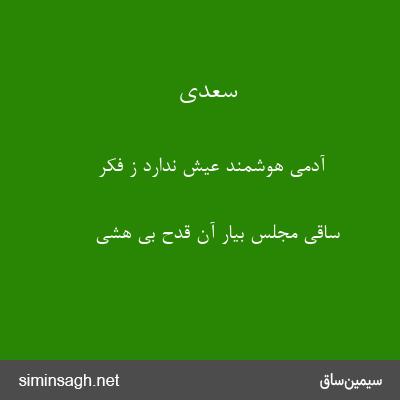 سعدی - آدمی هوشمند عیش ندارد ز فکر